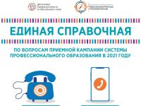 c_200_150_16777215_00_images_documents_files_Edinaya_spravochnaya_2021.jpg