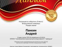 c_200_150_16777215_00_images_documents_files_news_9may_диплом.jpg